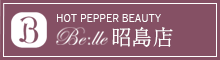 【HOT PEPPER BEAUTY】Belle 昭島店