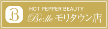 【HOT PEPPER BEAUTY】Belle モリタウン店